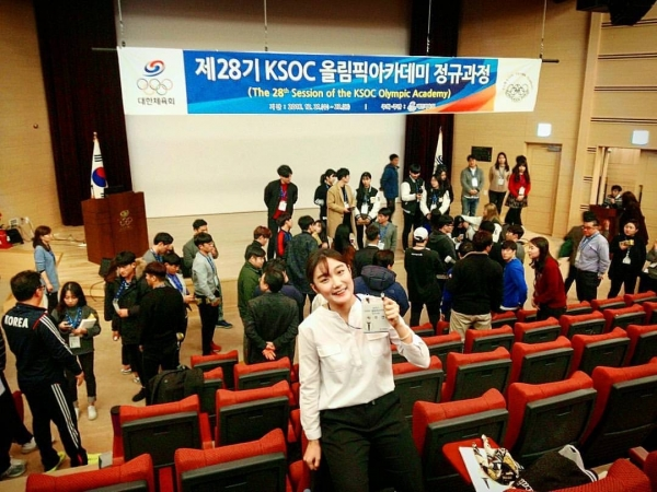 대학시절 KSOC 올림픽 아카데미 참석한 박주연 주임
